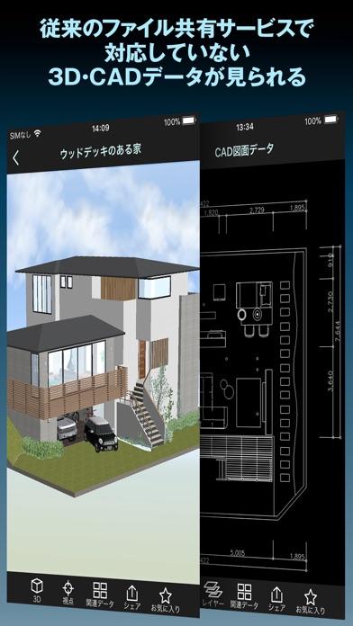 イエクラウド - どこでも建築コミュニケーションのスクリーンショット2
