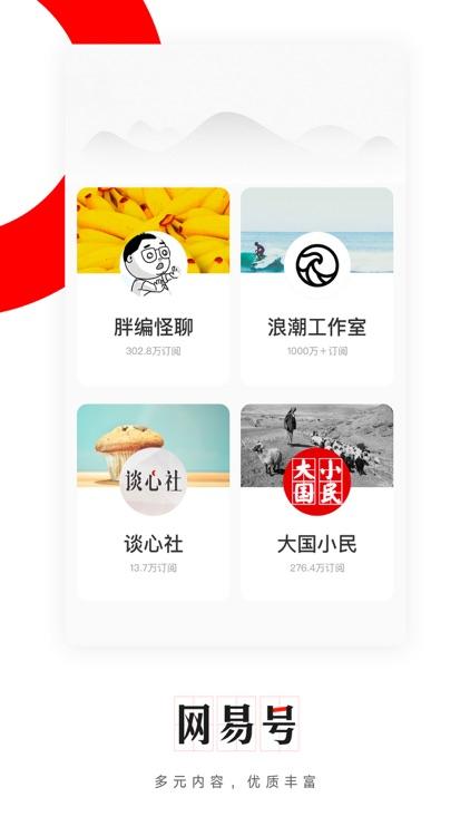 NetEase News Pro screenshot-8