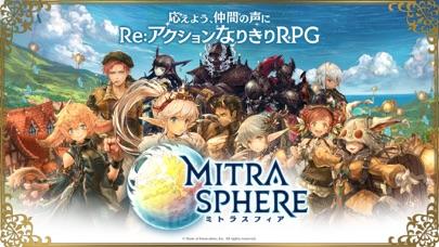 ミトラスフィア -MITRASPHERE-スクリーンショット1