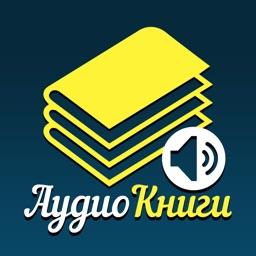 Аудио Книги Слушай Аудиокниги
