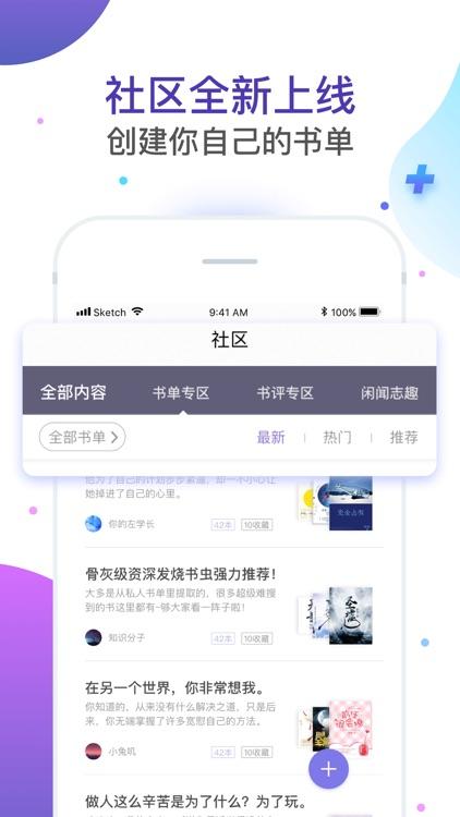 饭团探书 screenshot-3