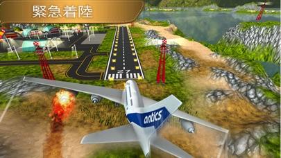 飛行機のフライトシミュレーター:パイロットゲーム3Dのおすすめ画像6