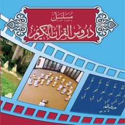 Duroos al-Quran al-Kareem