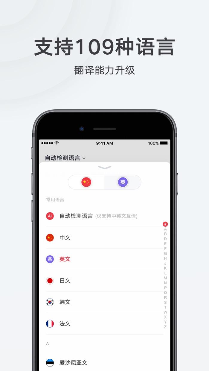 网易有道词典-收录日汉牛津等权威词典 Screenshot