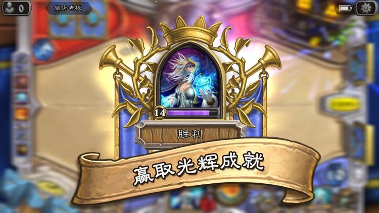 《炉石传说》 screenshot-4