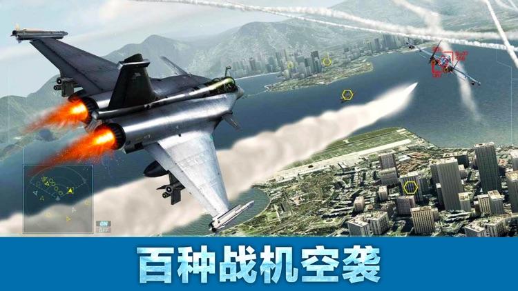 空战之王PRO-真实飞机模拟对决游戏 screenshot-3