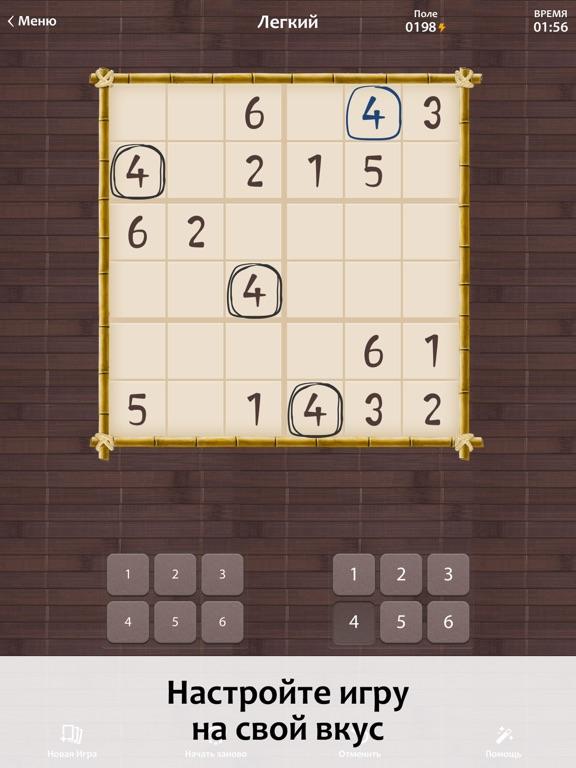 Судоку ∙ для iPad