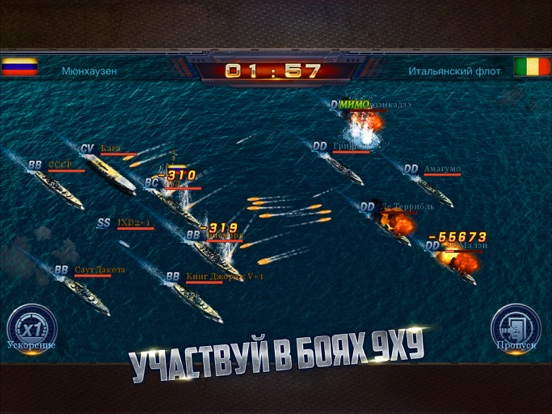 Игра Empire of warships