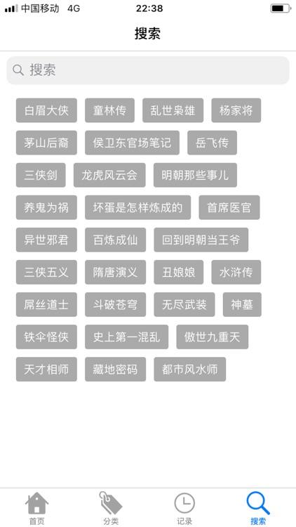 520听书宝-畅听听书软件 screenshot-3