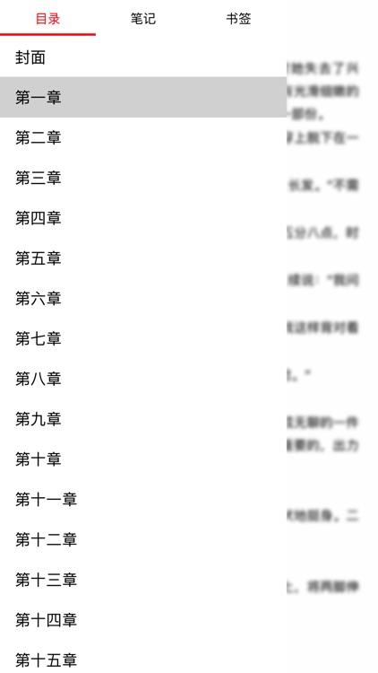 东野圭吾全集-致敬经典 screenshot-3