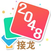 2048接龙-合并纸牌消除单机卡牌游戏