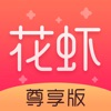 花虾金融(尊享版)-15%历史年化收益率