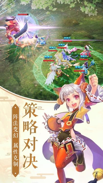 妖狐小红娘-唯美武侠修仙回合制手游 screenshot-4