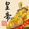 皇帝养成计划Lite - 经典历史模拟游戏