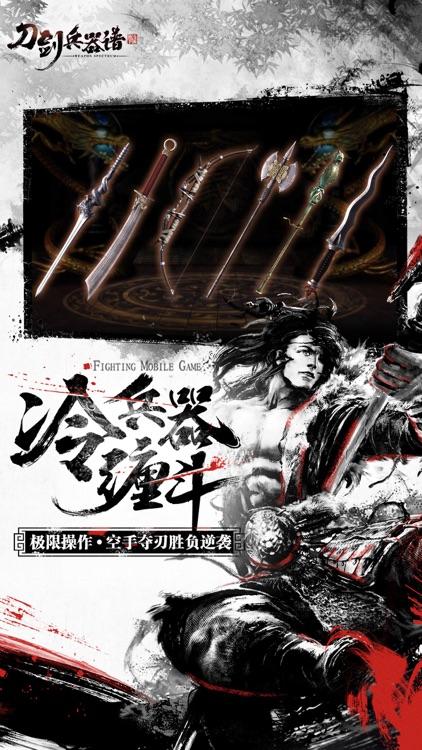 刀剑兵器谱—阿里首款冷兵器格斗手游 screenshot-3