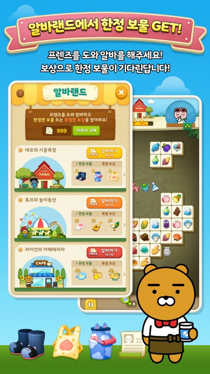 프렌즈사천성 for Kakao screenshot-4