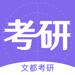 181.文都考研-考研在线学习平台