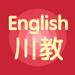 55.川教英语-阅读全球最好的英语绘本