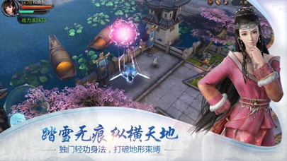 倚天屠龙记-国际版(金庸正版授权) screenshot 3