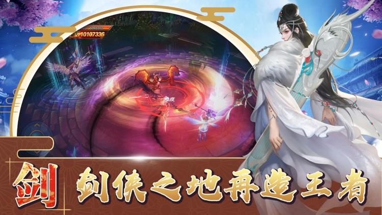 剑侠逍遥传-全新武侠动作游戏 screenshot-3
