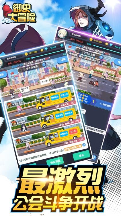 御史大冒险-感恩有你,狂欢盛典 screenshot-4