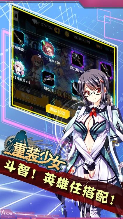 重装少女HD screenshot-4