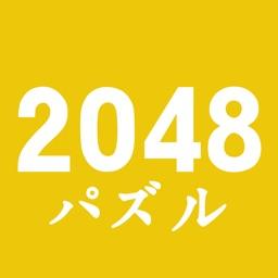 新しい2048—脳トレ数字冒険ゲーム