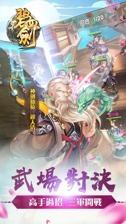 碧血劍-正版授權同名手遊 screenshot-3