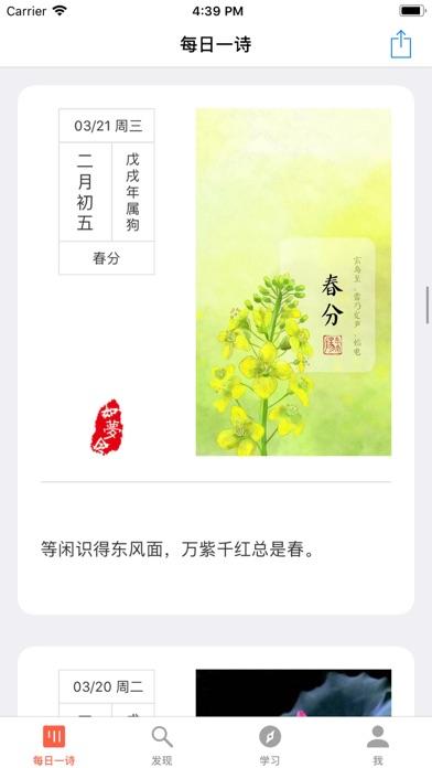 如梦令专业版 screenshot one