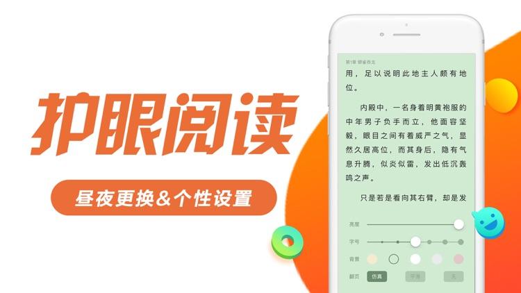 小说阅读器-百万追书小说大全 screenshot-3