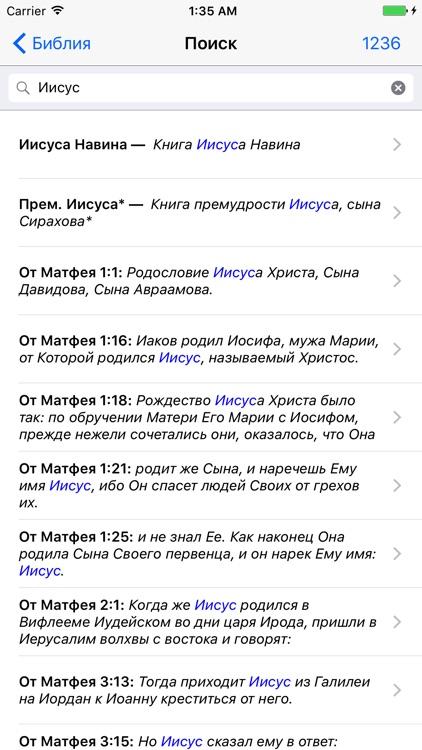 Библия (Синодальный перевод) screenshot-4