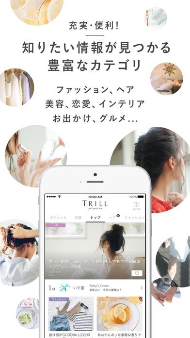 TRILL(トリル)スクリーンショット3
