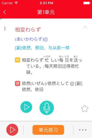 红宝书·新日本语能力考试N2文字词汇(详解+练习) - náhled