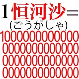 1octodecillion=10000000000000000000...?? ver 1.2