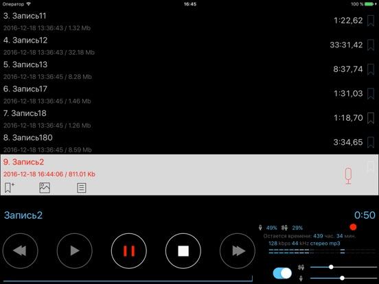 ALON Dictaphone - Диктофон Скриншоты7