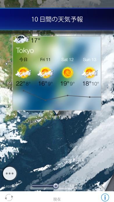 Typhoon - 台風情報·嵐経路図·サ... screenshot1