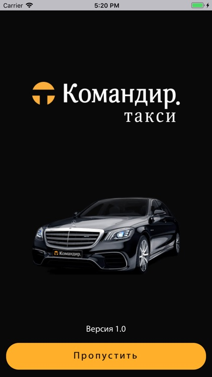 Командир Такси