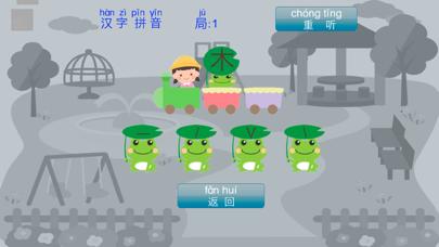 汉字拼音学习
