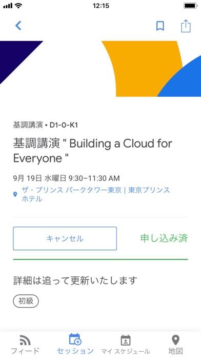 Cloud Next screenshot1