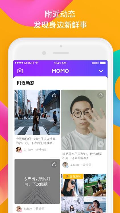 MOMO陌陌-开启视频社交,用直播分享生活