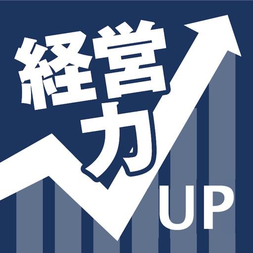 経営力UPコミュニティ application logo