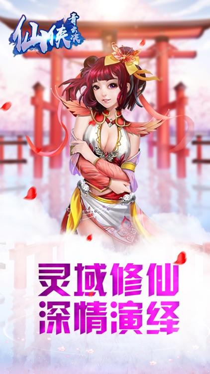 仙侠青云决-修仙手游仙剑挂机游戏 screenshot-4