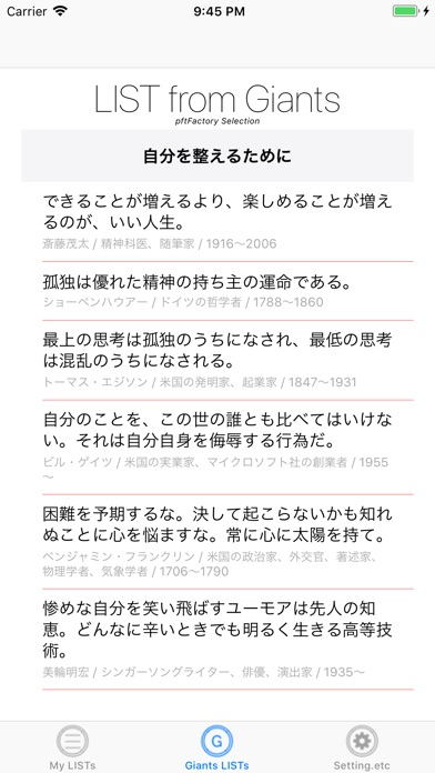 Screenshot for LIST Me - 頭の中をリスト化する in Japan App Store