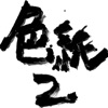 Zen Brush 3