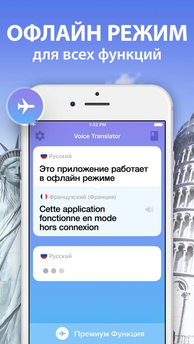Голосовой переводчик и словарь Скриншоты4
