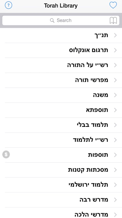 Torah Library screenshot-0