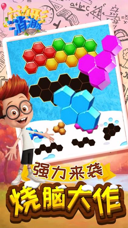 消消乐 - 六角拼拼开心宾果版 screenshot-0