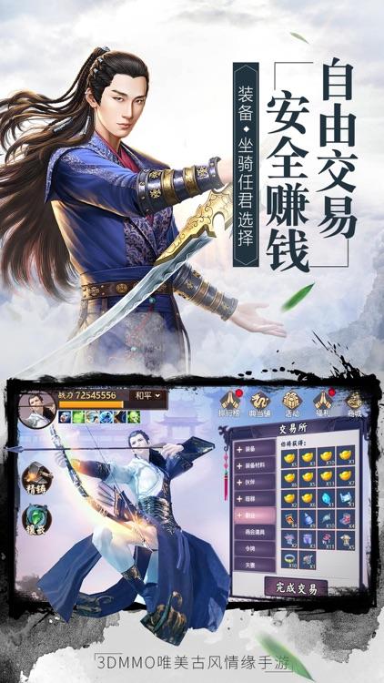 楚乔传-大世界武侠手游 screenshot-3