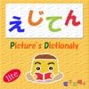 こくばん辞典 えじてん 無料版 - iPhoneアプリ