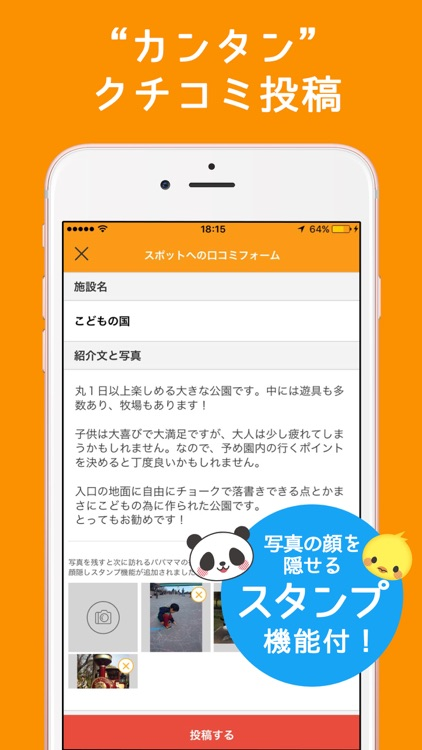 いこーよ- 子どもとお出かけ情報 screenshot-4